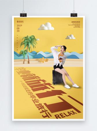 毕业旅游说走就走宣传海报