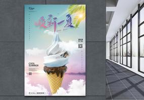 唤新一夏冰淇淋创意夏季宣传海报图片