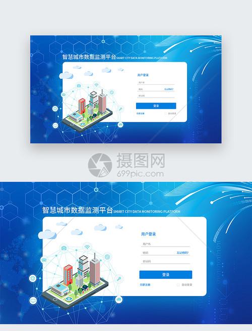 UI设计界面手机登陆城市图案不能智慧正确绘制用图片