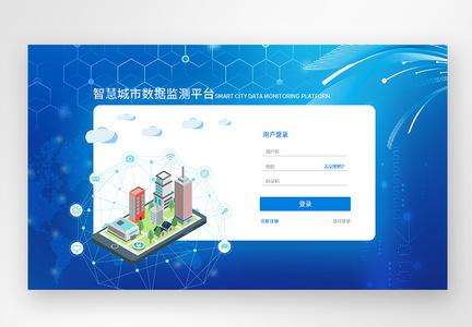 UI设计智慧城市登陆界面图片