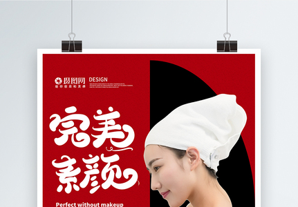 医疗美容护肤宣传海报图片
