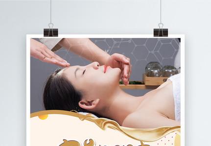 完美肌肤医疗美容护肤宣传海报图片