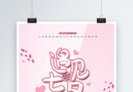 粉色浪漫七夕节海报图片