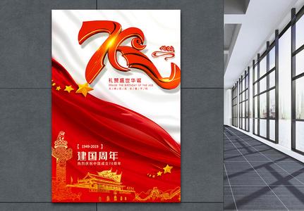 建国70周年海报图片