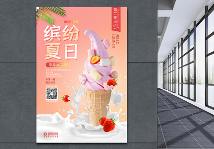 缤纷夏日冰淇淋促销宣传海报图片