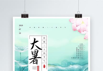 中国风插画风大暑节气海报图片