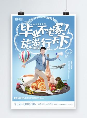 毕业旅游不宅家宣传系列旅游海报