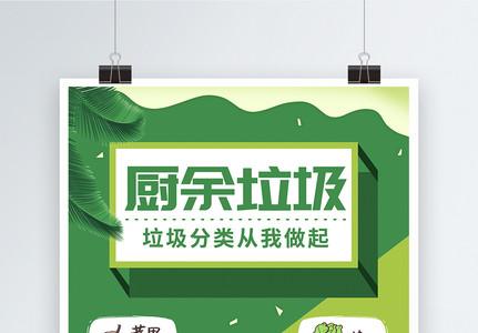 垃圾分类绿色城市系列海报图片