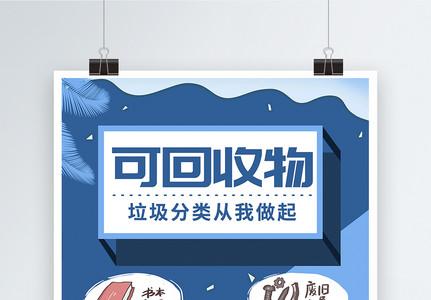 垃圾分类爱护环境系列海报图片