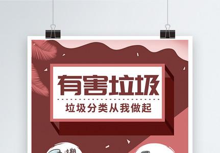 垃圾分类爱护环境公益系列海报图片