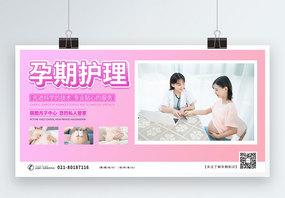 简约月子中心孕期护理展板图片