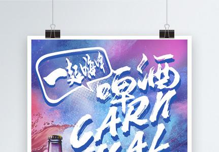 激情啤酒狂欢节促销海报图片