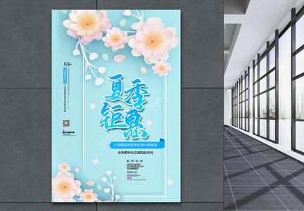 文艺风小清新夏季促销海报图片