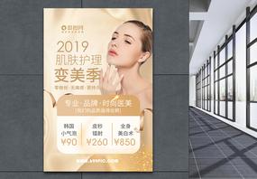 专业肌肤护理医疗美容海报图片