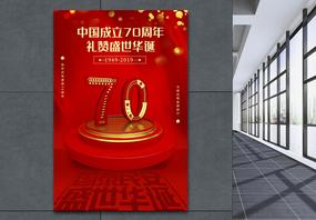 建国70周年庆典海报图片