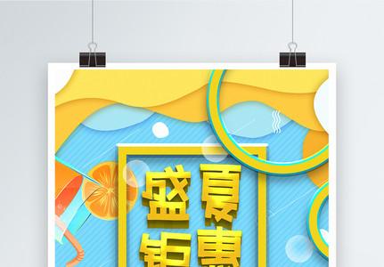 剪纸风盛夏钜惠橙汁通用促销系列海报图片