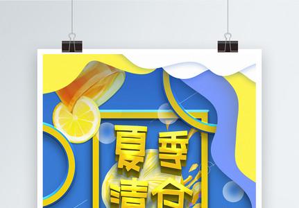 剪纸风夏日柠檬汁促销通用促销系列海报图片