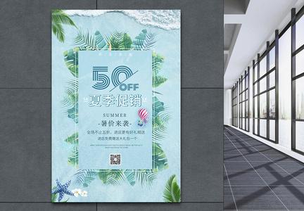绿色清新夏季促销海报图片