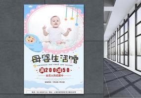 母婴生活馆促销宣传活动海报图片