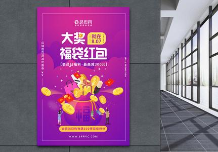 会员日福利福袋红包海报图片