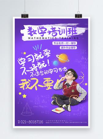 数学暑假培训班教育培训宣传系列海报