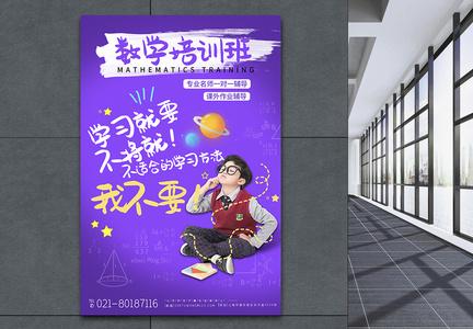 数学暑假培训班教育培训宣传系列海报图片