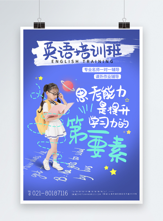 英语暑假培训班教育培训宣传系列海报