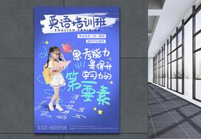 英语暑假培训班教育培训宣传系列海报图片