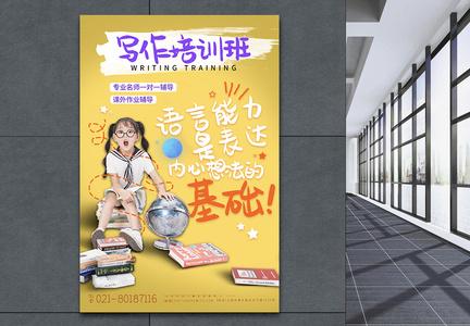 写作暑假培训班教育培训宣传系列海报图片