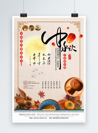 中秋节月饼预定节日促销