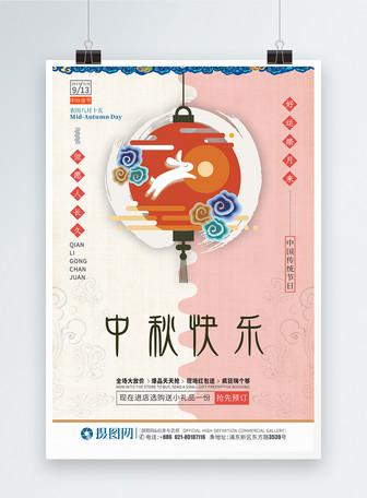 红色中秋国庆双节喜庆促销设计