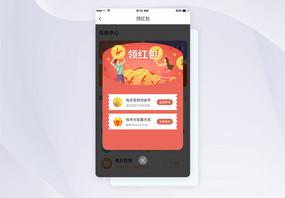 UI设计手机app弹窗界面图片