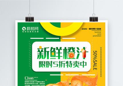 拼色新鲜橙汁果汁促销系列海报图片