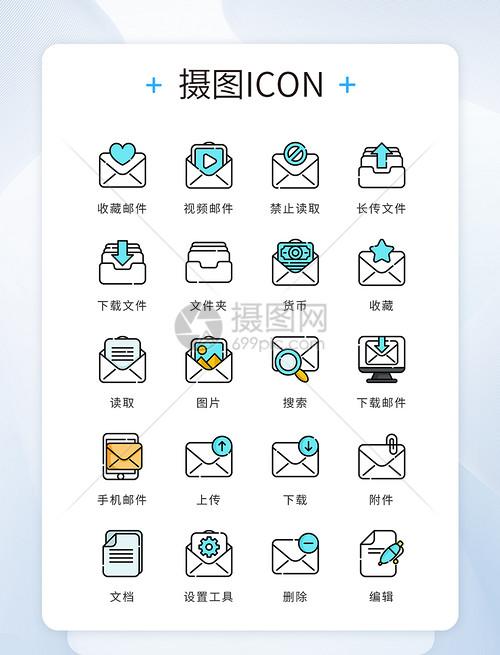 UIv矢量矢量蓝色精致线条商务邮件图标南方一层楼设计图图片