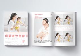 简约大气母婴宣传画册整套图片