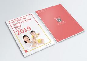 简约大气母婴宣传画册封面图片