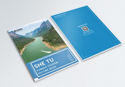 简约大气云南旅游宣传画册封面图片