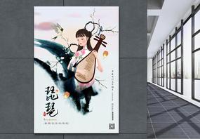古风暑期琵琶培训班宣传招生海报图片