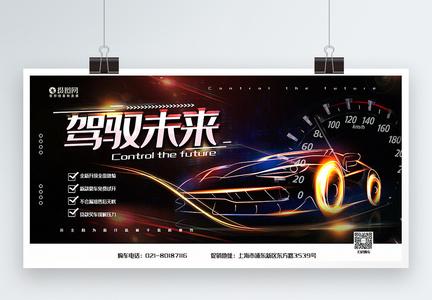 黑色大气驾驭未来汽车宣传展板图片