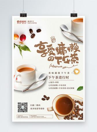 咖啡下午茶销宣传海报