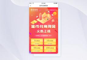U设计兑换金币手机app界面图片