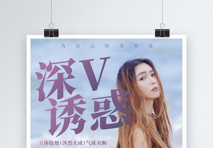 深V诱惑美胸促销宣传海报图片