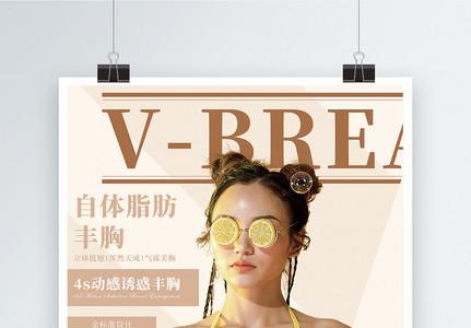 丰胸深V美胸促销宣传海报图片