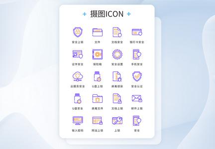 UI设计蓝色黄色线性精致网络安全矢量icon图标图片