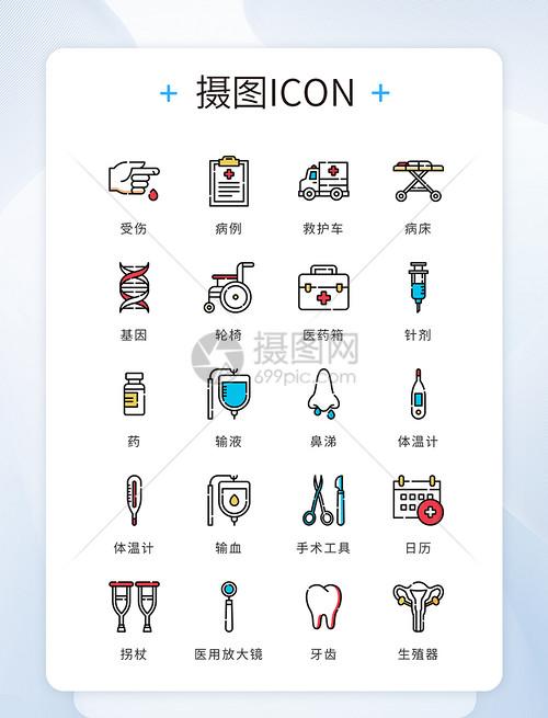 UI设计图标精致医院医疗矢量线条彩色品牌用品vi设计合同范本图片