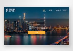 简约大气金融互联网web登录界面图片