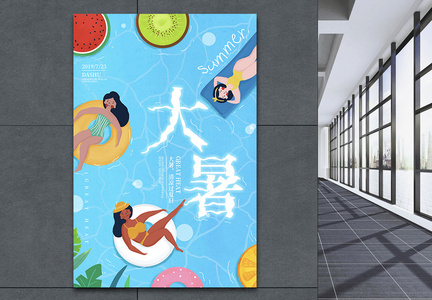 大暑二十四节气传统海报图片