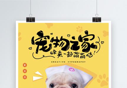 黄色简约宠物之家海报图片