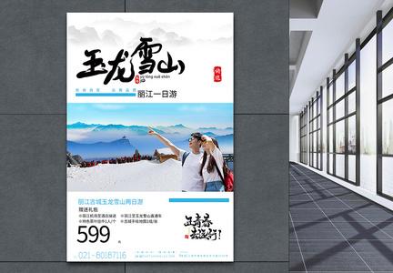 云南旅游宣传系列旅游海报图片