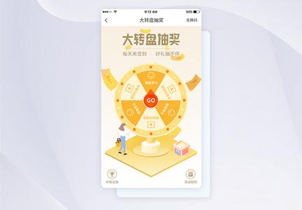 UI设计幸运大转盘促销活动页面图片